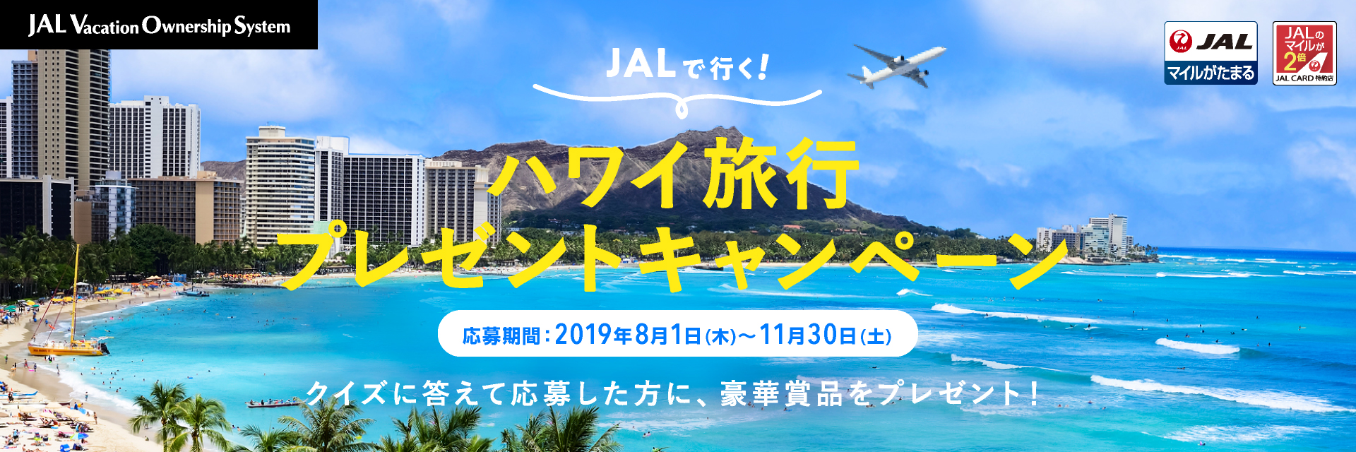 JAL Vacation Ownership System